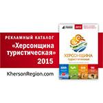 каталог Херсонщина Туристическая 2014-2015
