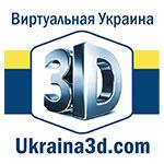 Украина 3D