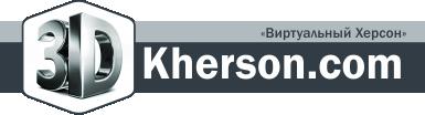 Виртуальный Херсон