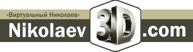 Виртуальный Николаев