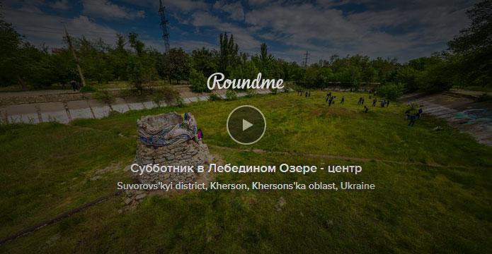 Виртуальный тур по Лебединому озеру