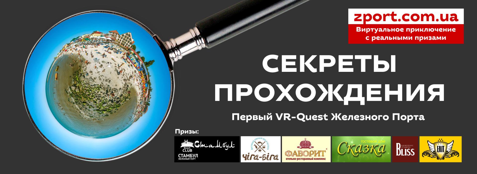 Секреты прохождения VR-квеста Железного Порта
