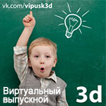Виртуальные выпускные 3д-планшеты Херсона