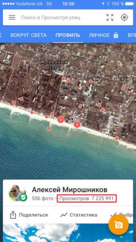 мобильное приложение Просмотр улиц Google