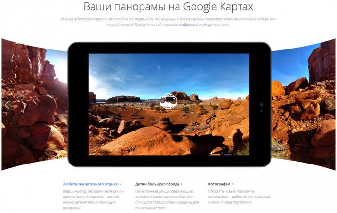 google-pano