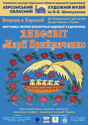 Приймаченко