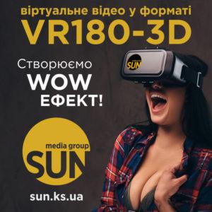 Съемка VR-видео — sun.ks.ua